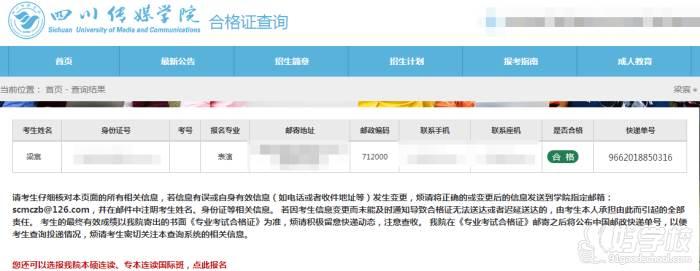 陕西芽色艺术培训中心  梁同学-四川传媒学院合格证