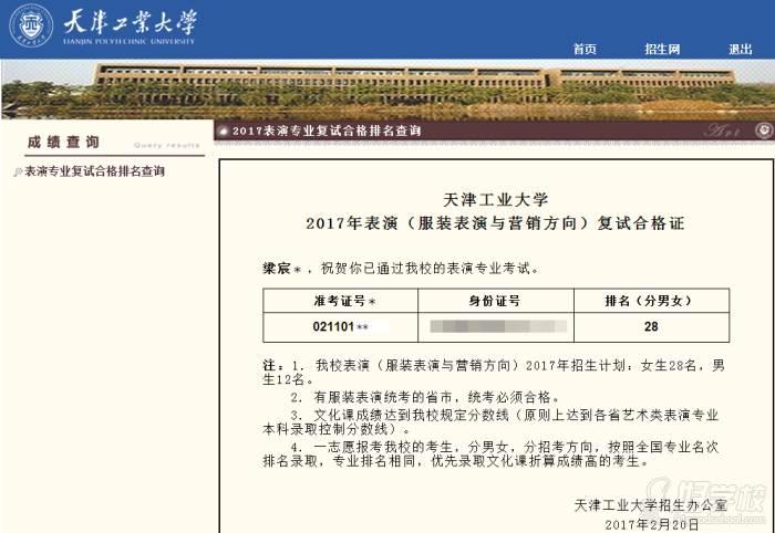 陕西芽色艺术培训中心  梁同学-天津工业大学合格证