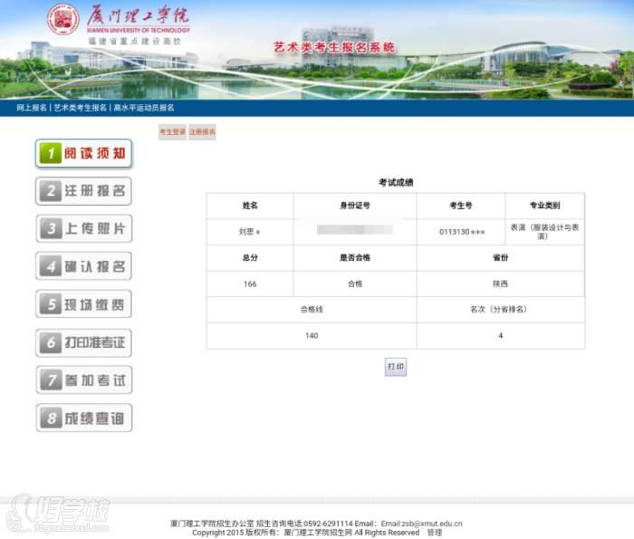 陕西芽色艺术培训中心  刘同学-厦门理工学院合格证