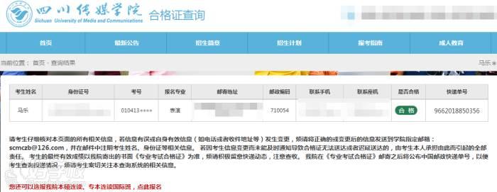 陕西芽色艺术培训中心  马同学-四川传媒学院合格证