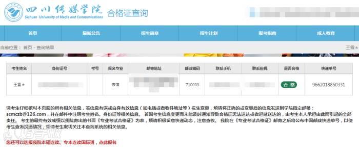 陕西芽色艺术培训中心  王同学-四川传媒学院合格证