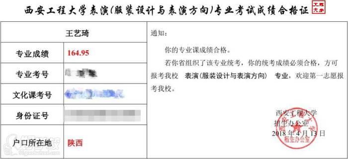 陕西芽色艺术培训中心  王同学-西安工程大学合格证