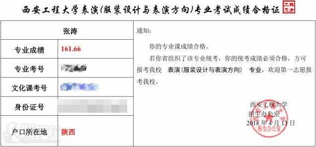 陕西芽色艺术培训中心  张同学-西安工程大学合格证