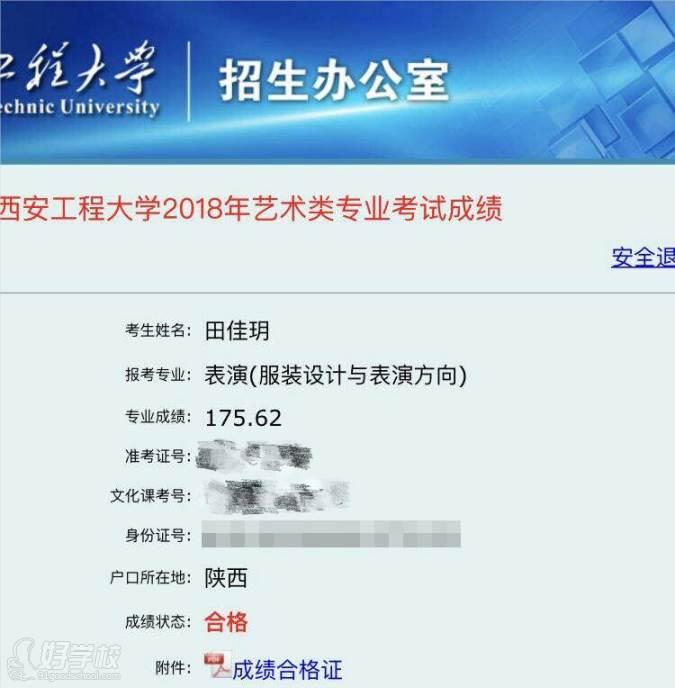 陕西芽色艺术培训中心  田同学-西安工程大学合格证