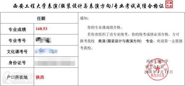 陕西芽色艺术培训中心  任同学-西安工程大学合格证
