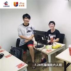 上海雅思7分冲刺培训班