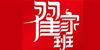 北京翟家班动漫培训中心