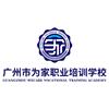 广州为家职业培训学校