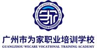 廣州為家職業培訓學校