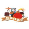 广东粤声打击乐教育机构