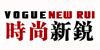 上海时尚新锐