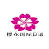 樱花国际日语深圳中心