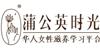 广东蒲公英时光教育