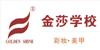 上海金莎培训学校