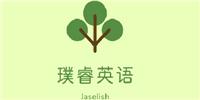 新沂璞睿英語培訓中心