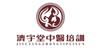 西安济宇堂中医培训学校
