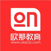 上海欧那教育