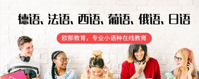 上海欧那教育  德语系列课程