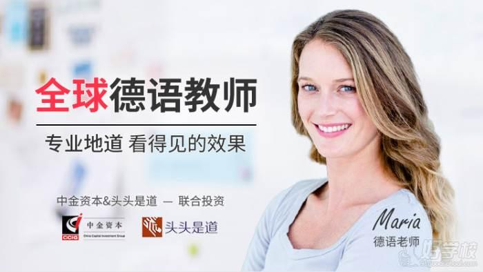 上海欧那教育  德语外教