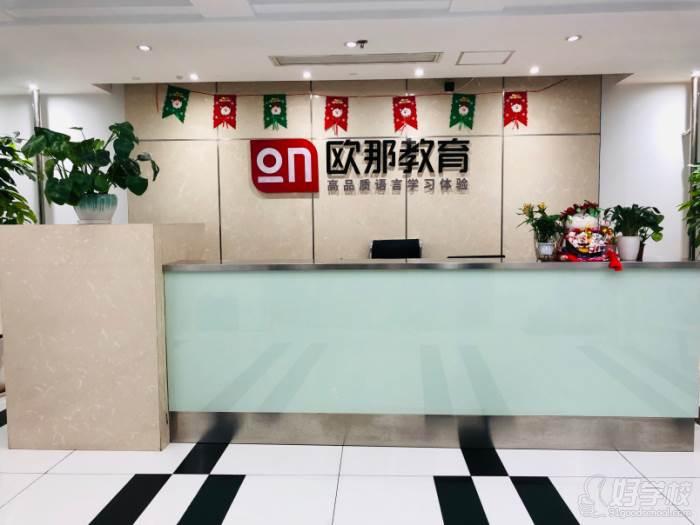上海欧那教育  前台