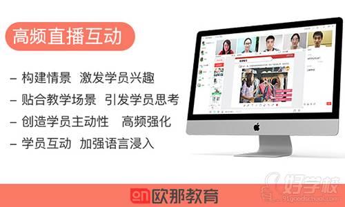 上海欧那教育  学校特色