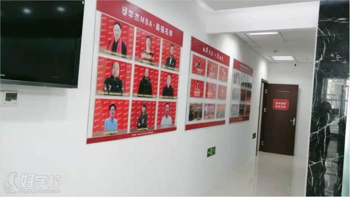 深圳華杰MBA培訓中心  展示區