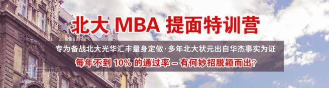 深圳華杰MBA培訓中心 北大提面特訓營