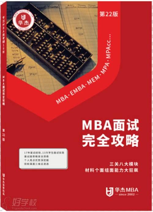 深圳華杰MBA培訓中心 課程教材