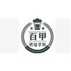 商丘百甲蛋糕培训学校