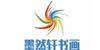 深圳墨然轩书画艺术文化培训中心
