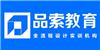 深圳品索教育