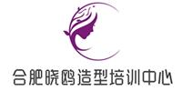 合肥晓鸥造型培训中心
