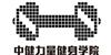 广州中健力量健身学院