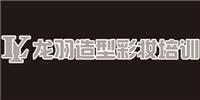 湖南龙羽造型培训中心