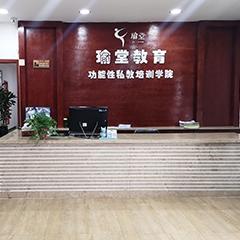 西安瑜伽私教康复墙工作坊培训课程