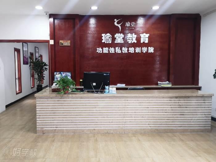 西安瑜堂教育  学校前台