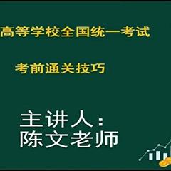 广东成人高考专升本考前辅导班