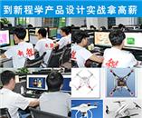 東莞哪里有PROE產品設計的培訓課程?學什么?