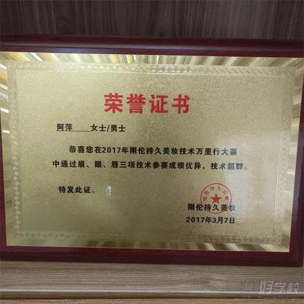 萍乡阿萍美妆工作室 荣誉证书