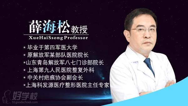 薛海松教授