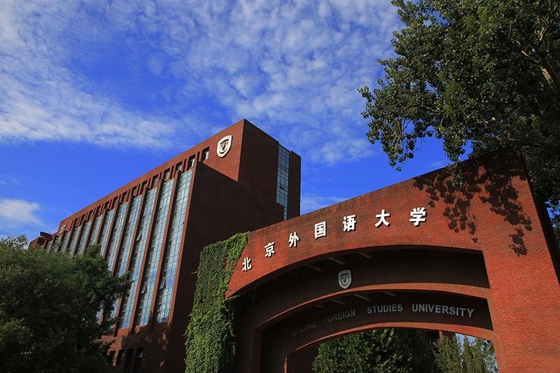 北京外國語大學網絡教育專升本合肥招生簡章