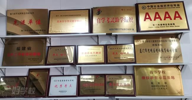 廈門精誠教育 學校榮譽