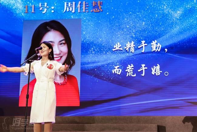 北京金慧语口才演讲培训学校 教师风采
