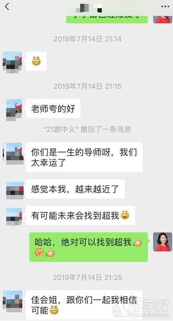北京金慧语口才演讲培训学校 学生感言
