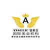 广州Angelic安祖美国际美业机构