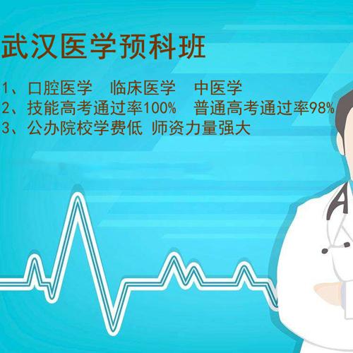 武汉医学专业大学预科班