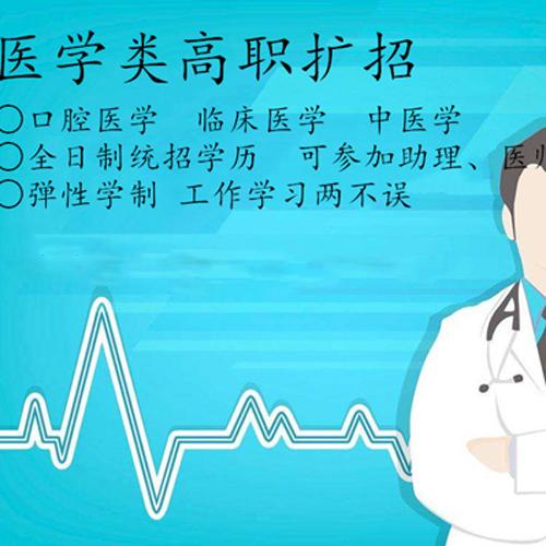 武汉医学专业大专/本科招生简章