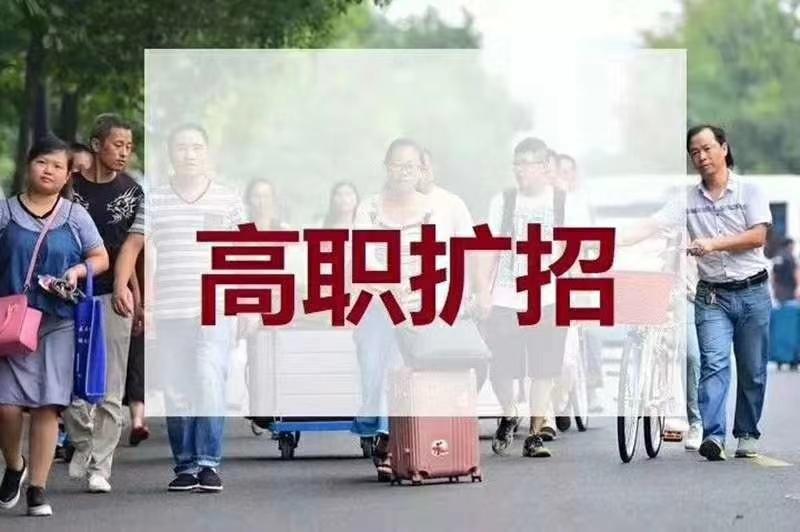 云南高职扩招招生简章