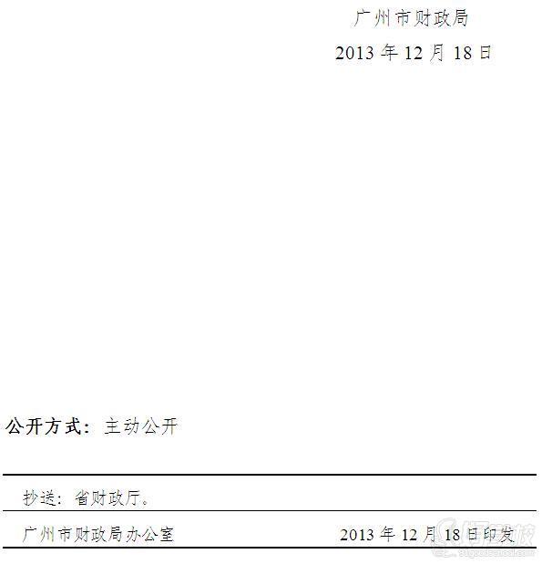 2014年度会计从业资格考证相关问题9