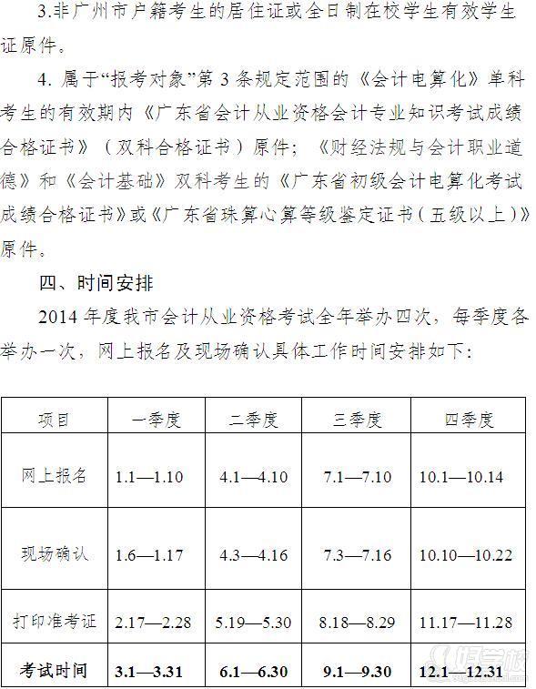 2014年度会计从业资格考试时间安排